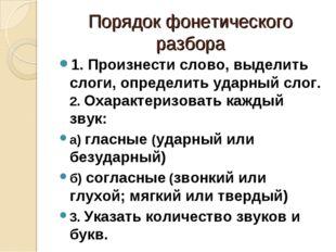 Порядок фонетического разбора 1. Произнести слово, выделить слоги, определить