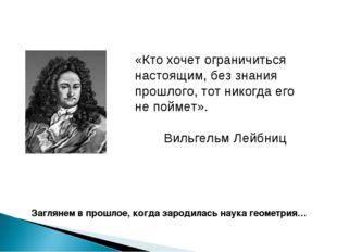 «Кто хочет ограничиться настоящим, без знания прошлого, тот никогда его не по