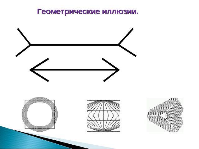Геометрические иллюзии.