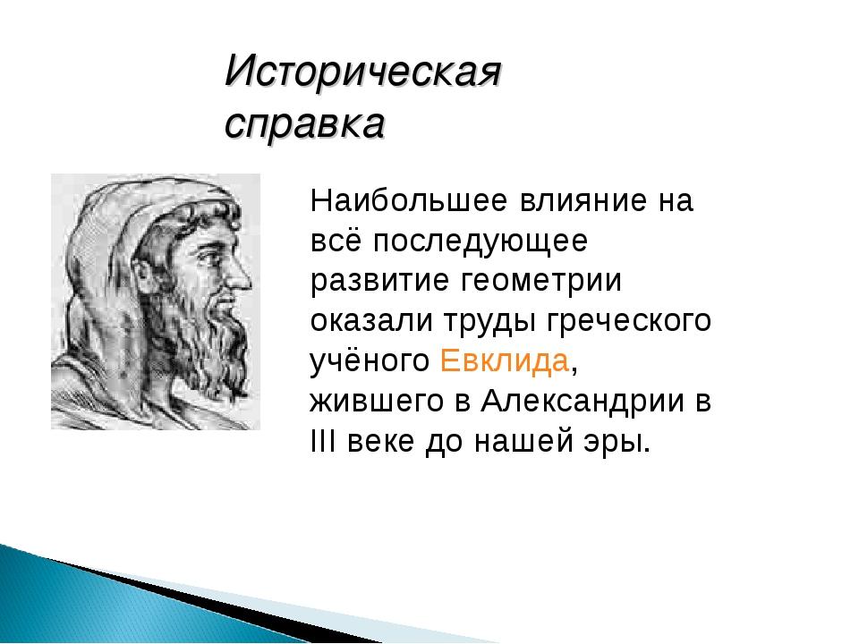 Наибольшее влияние на всё последующее развитие геометрии оказали труды грече...