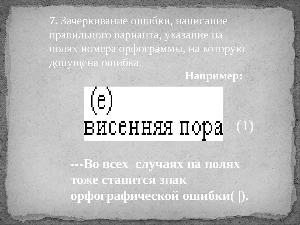 7. Зачеркивание ошибки, написание правильного варианта, указание на полях ном...