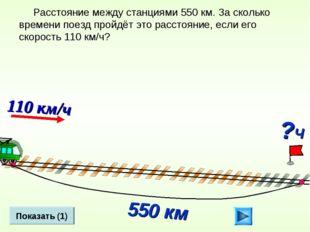 Расстояние между станциями 550 км. За сколько времени поезд пройдёт это расс