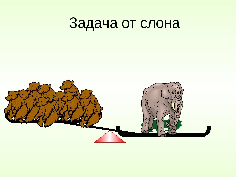 Задача от слона