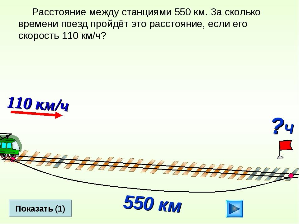 Расстояние между станциями 550 км. За сколько времени поезд пройдёт это расс...