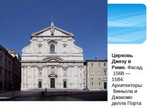Церковь Джезу в Риме. Фасад. 1568 — 1584. Архитекторы: Виньола и Джакомо делл