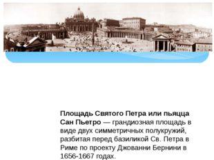 Площадь Святого Петра или пьяцца Сан Пьетро — грандиозная площадь в виде двух