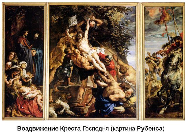 ВоздвижениеКрестаГосподня (картина Рубенса)