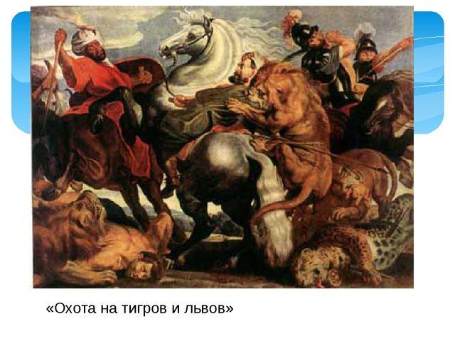 «Охота на тигров и львов»