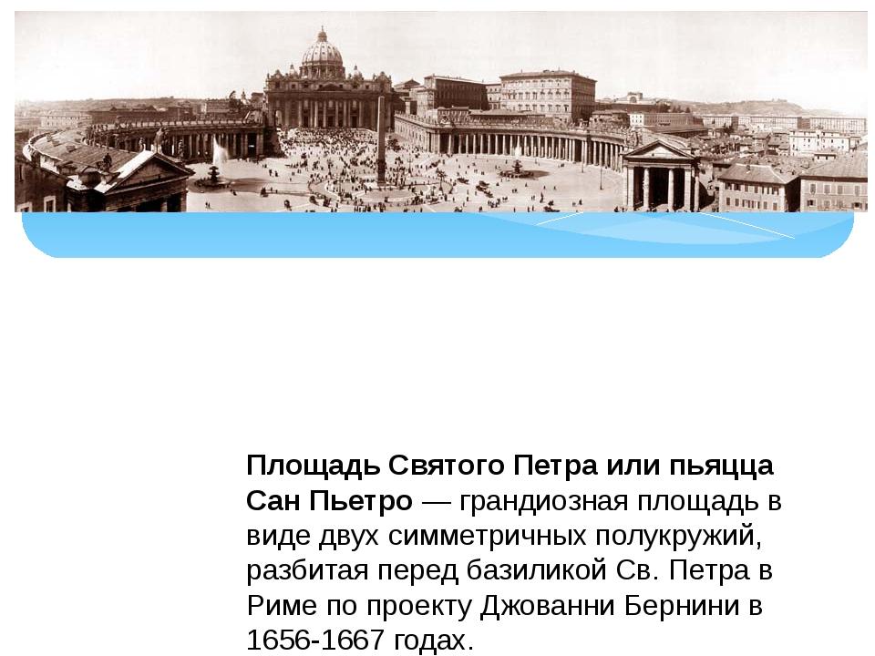 Площадь Святого Петра или пьяцца Сан Пьетро — грандиозная площадь в виде двух...