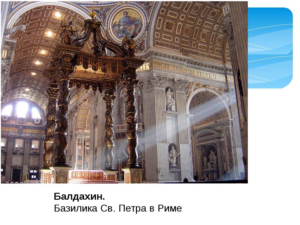 Балдахин. Базилика Св. Петра в Риме
