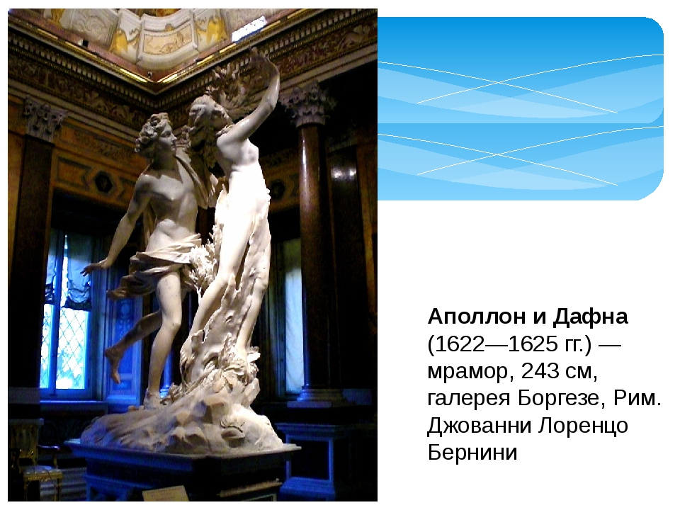 Аполлон и Дафна (1622—1625 гг.) — мрамор, 243 см, галерея Боргезе, Рим. Джова...