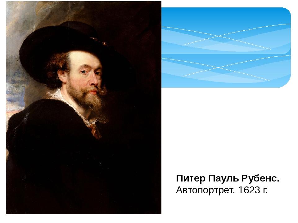 Питер Пауль Рубенс. Автопортрет. 1623 г.