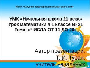 УМК «Начальная школа 21 века» Урок математики в 1 классе № 31 Тема: «ЧИСЛА ОТ