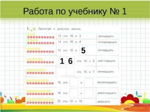 Работа по учебнику № 1 5 1 6