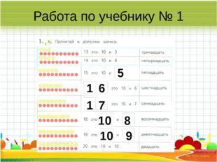 Работа по учебнику № 1 5 1 6 1 7 10 8 10 9