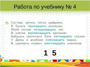 Работа по учебнику № 4 1 5