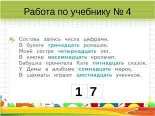 Работа по учебнику № 4 1 7