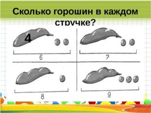 Сколько горошин в каждом стручке? 4