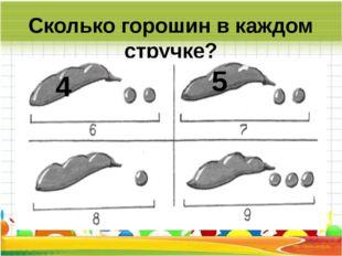Сколько горошин в каждом стручке? 4 5