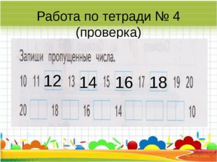 Работа по тетради № 4 (проверка) 12 14 16 18