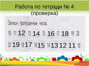Работа по тетради № 4 (проверка) 12 14 16 18 19 17 15 13 12 11