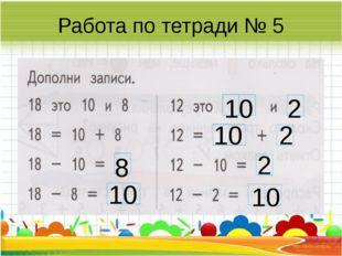 Работа по тетради № 5 8 10 10 2 10 2 2 10