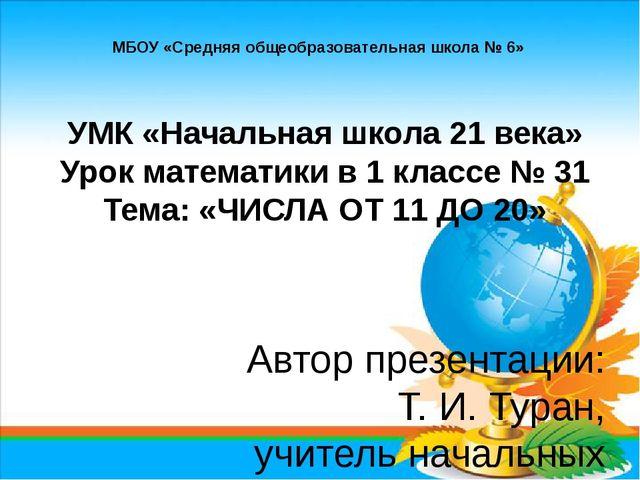 УМК «Начальная школа 21 века» Урок математики в 1 классе № 31 Тема: «ЧИСЛА ОТ...