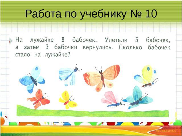 Работа по учебнику № 10