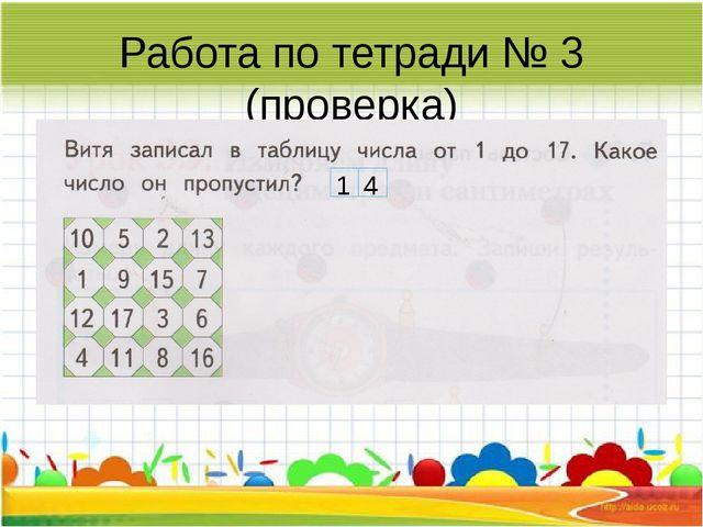 Работа по тетради № 3 (проверка) 1 4