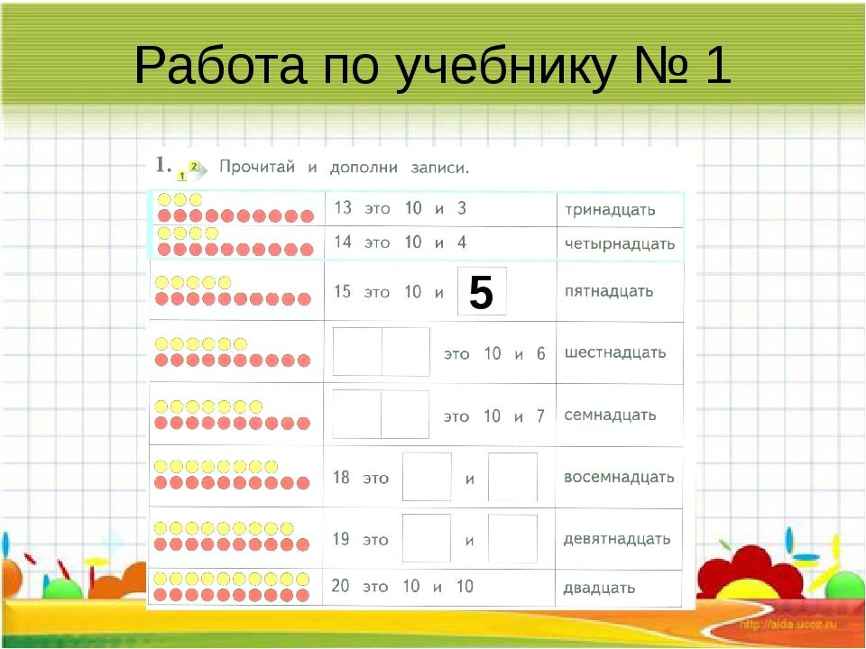Работа по учебнику № 1 5