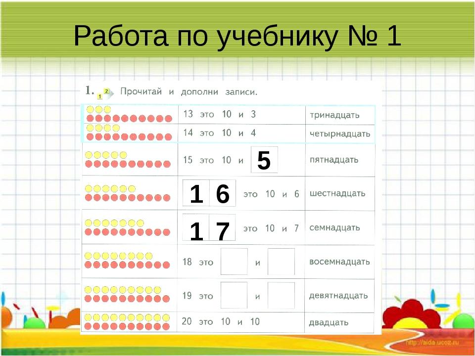 Работа по учебнику № 1 5 1 6 1 7