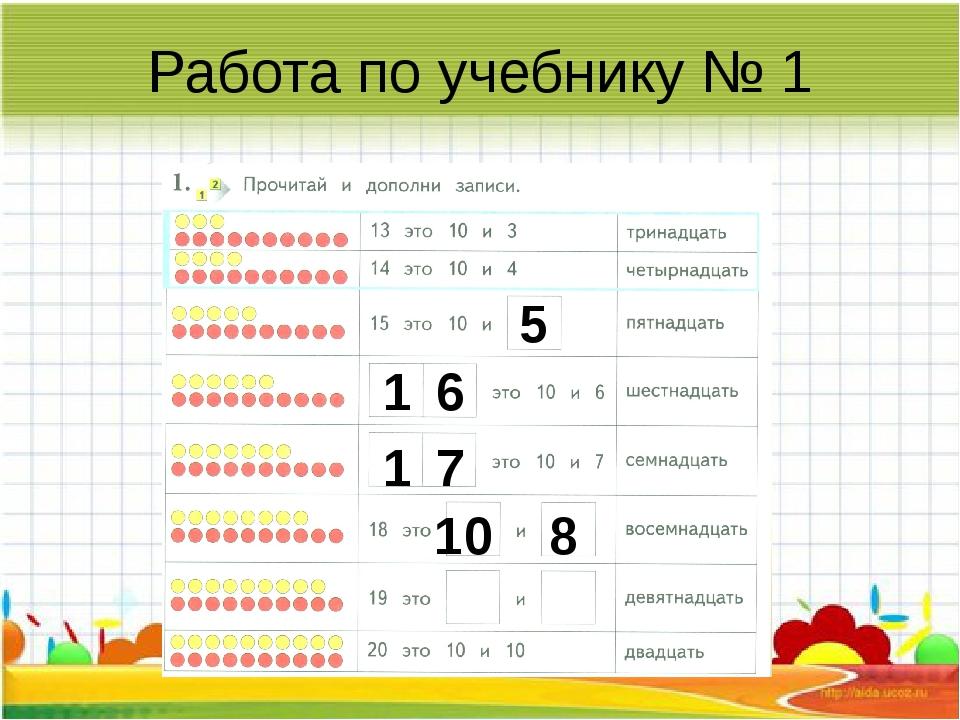 Работа по учебнику № 1 5 1 6 1 7 10 8