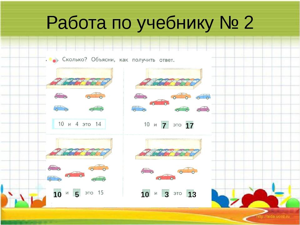 Работа по учебнику № 2 7 17 10 5 10 3 13