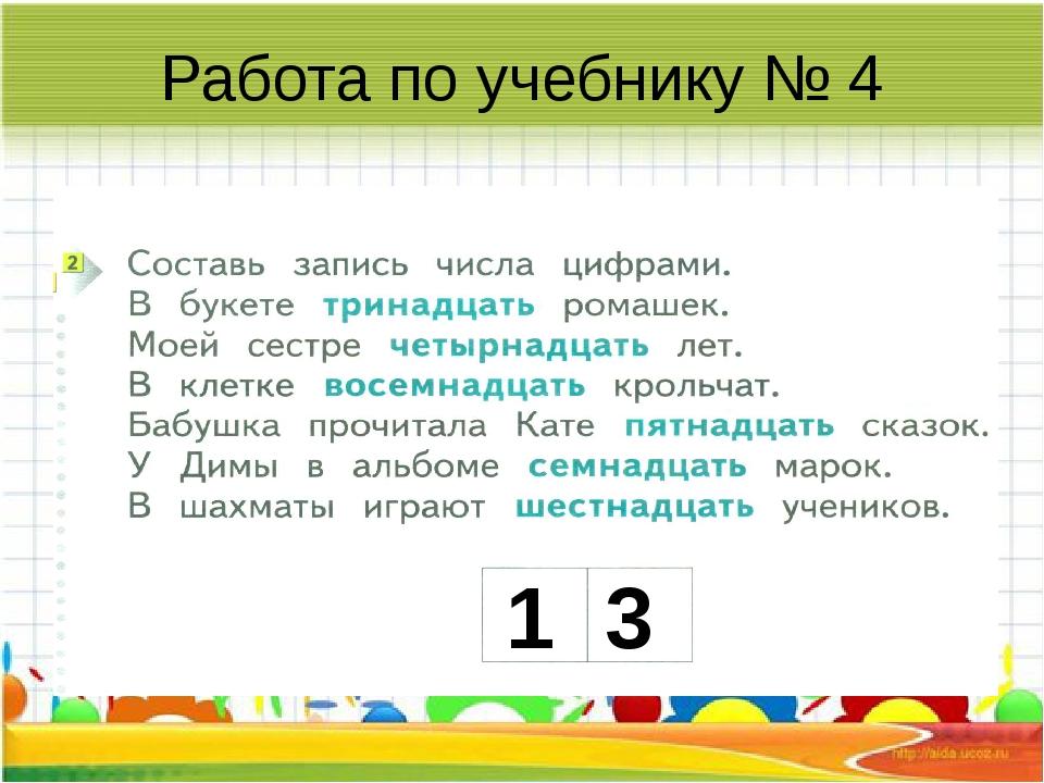 Работа по учебнику № 4 1 3