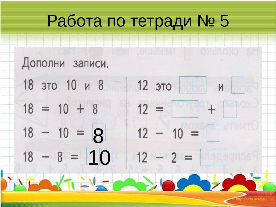 Работа по тетради № 5 8 10
