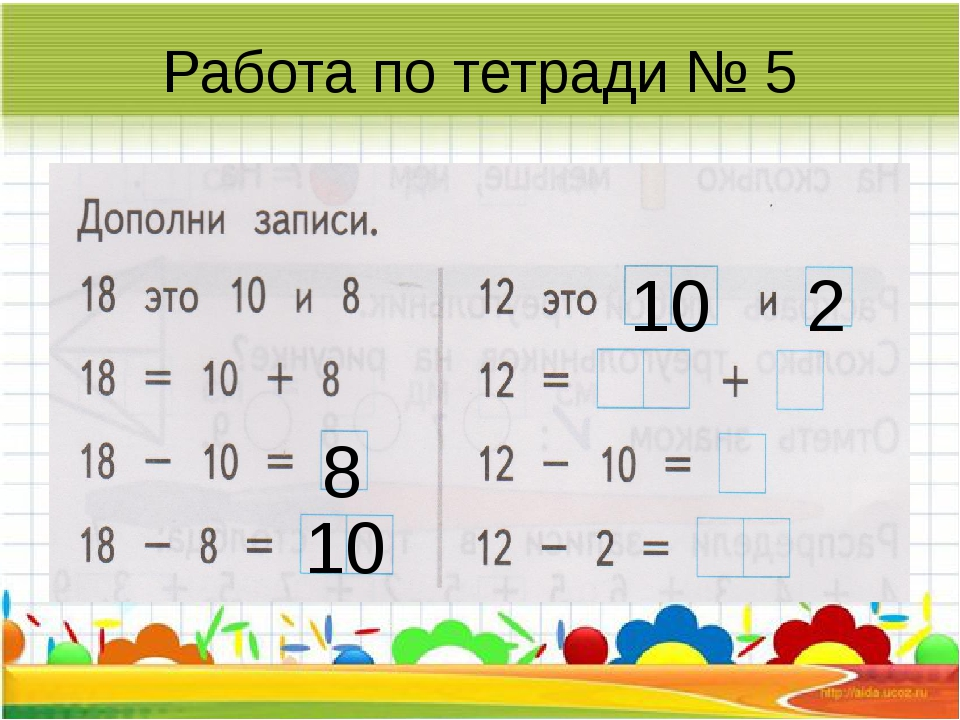 Работа по тетради № 5 8 10 10 2