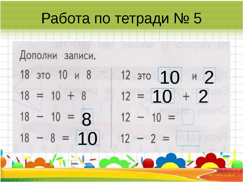 Работа по тетради № 5 8 10 10 2 10 2