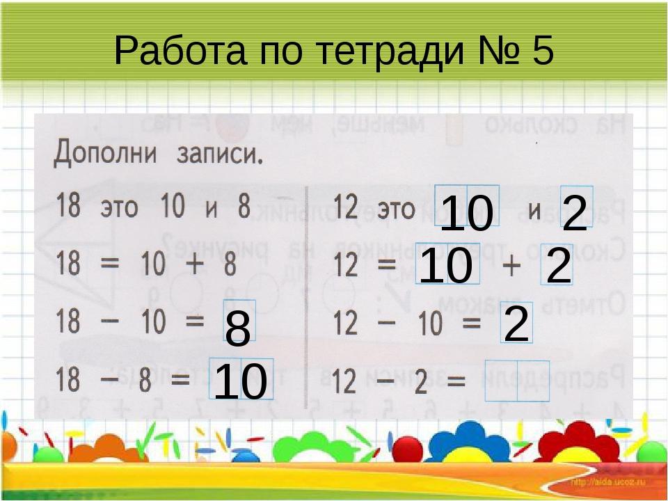 Работа по тетради № 5 8 10 10 2 10 2 2