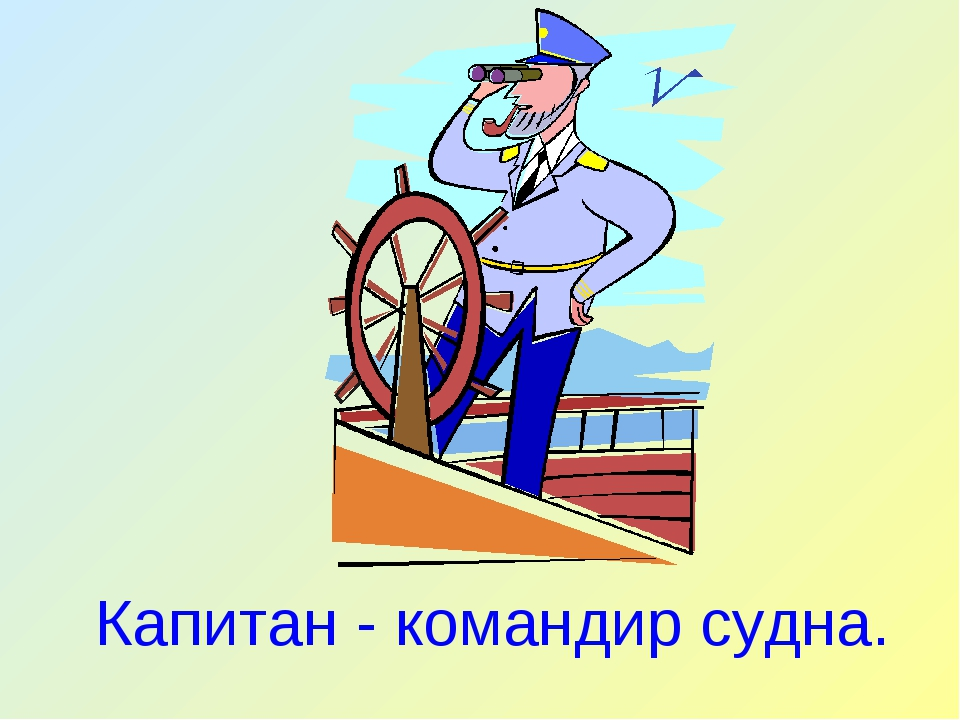 Капитан - командир судна.