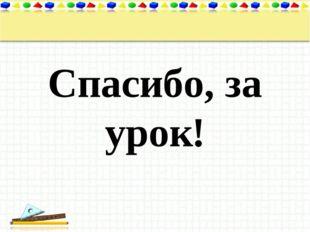 Спасибо, за урок!