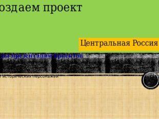 Создаем проект Центральная Россия Деловая игра Инсценировка-диалог литературн