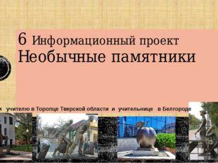 6 Информационный проект Необычные памятники Курск антоновке Памятники учител