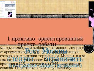 1.практико- ориентированный проект- дебаты Рост Москвы следует ограничить (г