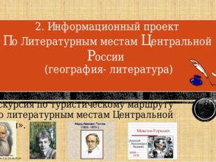 2. Информационный проект По Литературным местам Центральной России (география