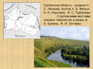 Орловская область – родина Н. С. Лескова, поэтов А. А. Фета и А. Н. Апухтина,