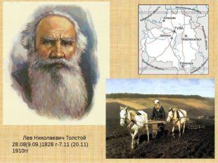 Лев Николаевич Толстой 28.08(9.09.)1828 г-7.11 (20.11) 1910гг