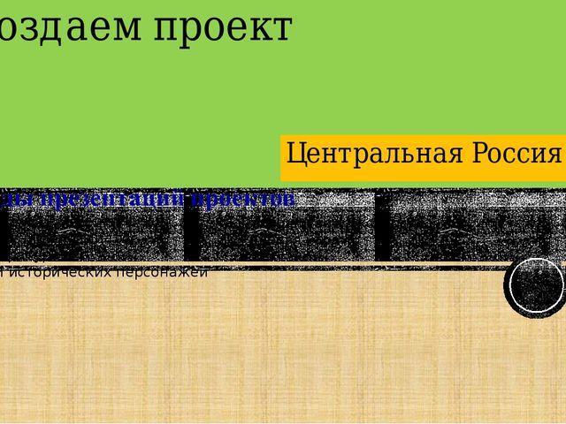 Создаем проект Центральная Россия Деловая игра Инсценировка-диалог литературн...