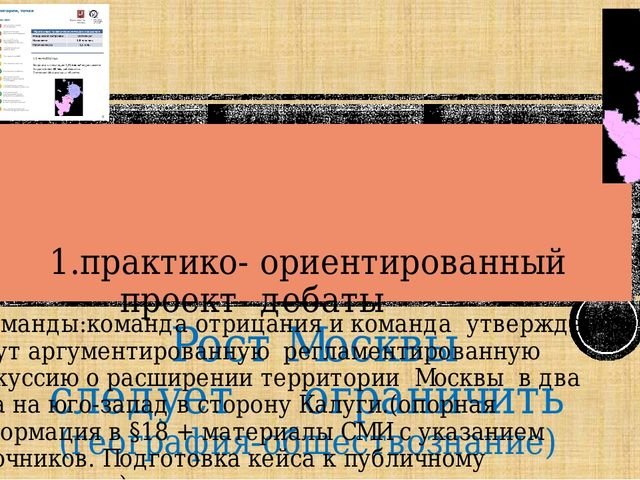 1.практико- ориентированный проект- дебаты Рост Москвы следует ограничить (г...