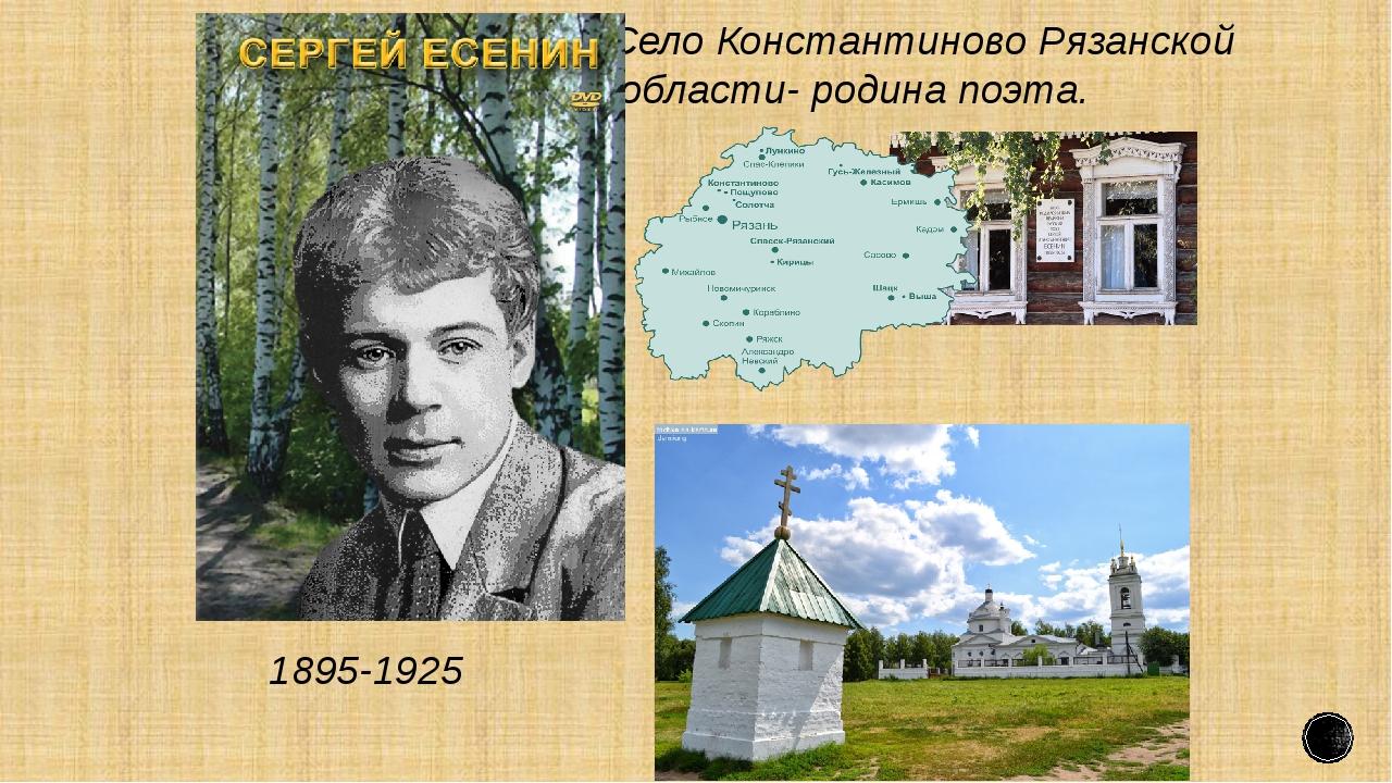 Село Константиново Рязанской области- родина поэта. 1895-1925