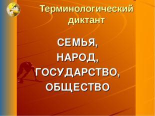 Терминологический диктант СЕМЬЯ, НАРОД, ГОСУДАРСТВО, ОБЩЕСТВО